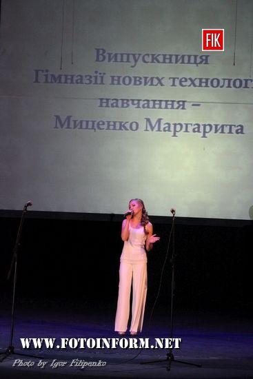 Сьогодні, 23 червня, у Кропивницькому вітали кращих випускників загальноосвітніх середніх шкіл , які завершили навчання із золотими та срібними медалями.