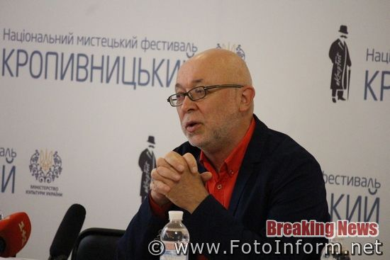 Організатори Національного мистецького фестивалю «Кропивницький-2018» провели першу прес-конференцію (ВІДЕО, ФОТО)