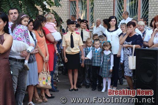 У школах Кропивницького розпочався новий навчальний рік, ліцей «Сокіл»