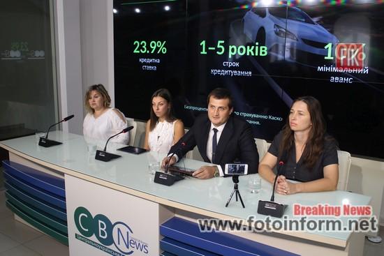 4 вересня топ-менеджери Кіровоградської філії ПриватБанку в прес-центрі «Центральноукраїнського бюро новин» зустрілися з журналістами регіональних ЗМІ.
