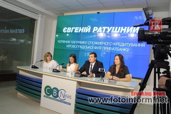 У Кропивницькому топ-менеджери ПриватБанку зустрілися з журналістами (ВІДЕО, ФОТО)