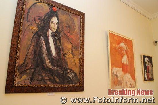 Кропивницькому, виставка робіт Ігоря Губського, галерея єлисаветград