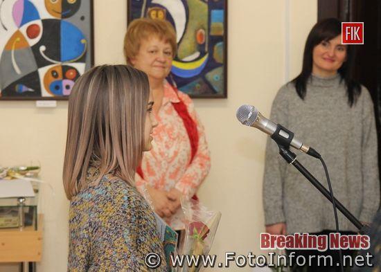 У Кропивницькому, відкрили виставку Марії Волошиної, ФОТО,Коли в душі муза,фото ігоря філіпенка, фотоинформ