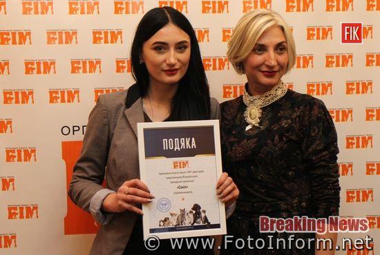 У Кропивницькому «БІМ» святкує 10 років (фоторепортаж)