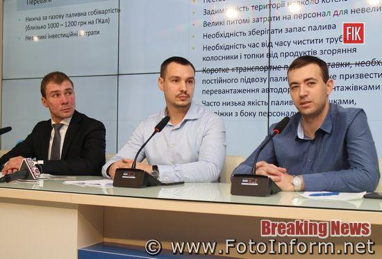 Кропивницький, в нашому місті ситуація, з опаленням все більше погіршується, Артем Стрижаков ,ВІДЕО, ФОТО
