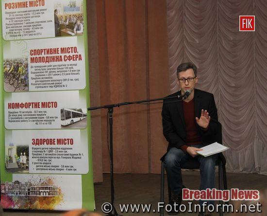 У Кропивницькому, Андрій Райкович, звітує перед громадою (ВІДЕО, ФОТО)