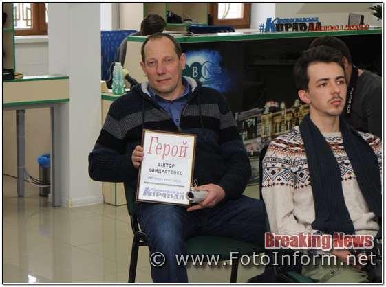Кропивницький, Кіровоградська Правда, відзначила героїв публікацій, фоторепортаж Ігоря Філіпенка