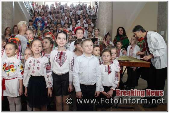 Сьогодні, 12 січня, у міській раді Кропивницького діти заспівали українську колядку «Нова радість стала».