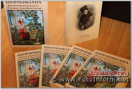 Кропивницький, набор листівок «Шевченкіана»,