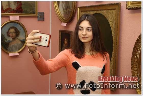 Кіровоградській обласній художній музей, селфі у музеї, #MuseumSelfie, Кропивницький новини, художній музей, європейської акції, фоторепортаж, Міжнародного флешмобу селфі в музе,