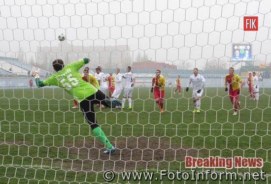 У Кропивницькому «Зірка», провела свій завершальний матч,ФОТО