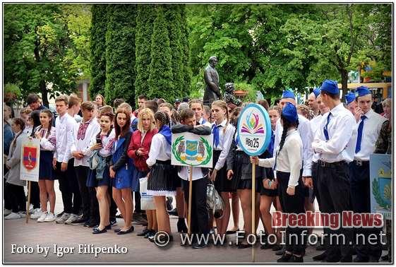 фото филипенко, фотоинформ, Кропивницький, переможці військово-патріотичного конкурсу, у фотографіях