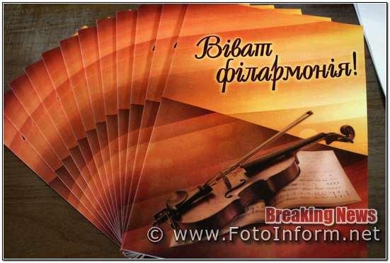 Кропивницький, «Віват філармонія», у фотографіях филипенко,