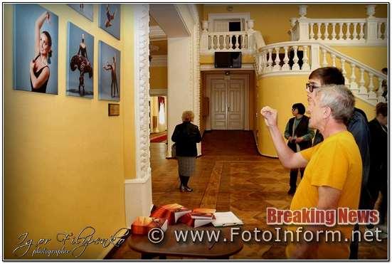Кропивницький, «Сузір'я Терпсихори», у фотографіях филипенко