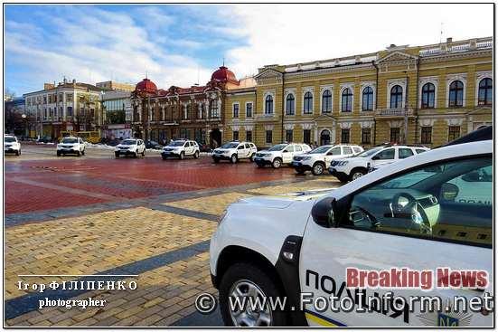 Кропивницькому 17 поліцейських офіцерів отримали ключі від автомобілів, фото игоря филипенко,Кропивницькому 17 поліцейських офіцерів отримали ключі від автомобілів, фото игоря филипенко,