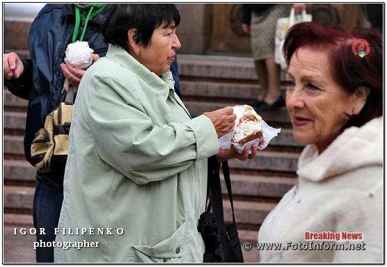 святковий пиріг, фото филипенко, 265 річчя Кропивницький,