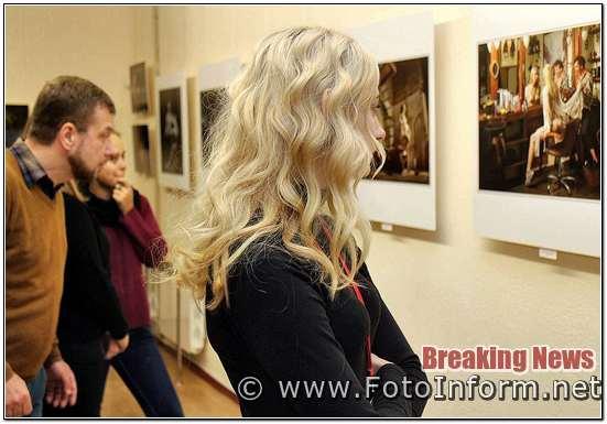НЮ АРТ, Кропивницькому, відверту фотовиставку. фоторепортаж, фото игоря филипенко,