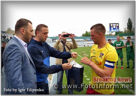 Сьогодні, 11 травня, у місті Кропивницький на стадіоні «Зірка» відбувся фінал Кубка Кіровоградської області з футболу серед аматорських команд сезону 2019 року, повідомляє FOTOINFORM.NET