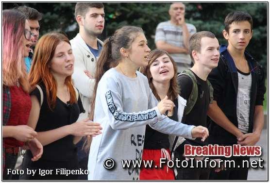 Кропивницький, відзначили День молоді, фото филипенко