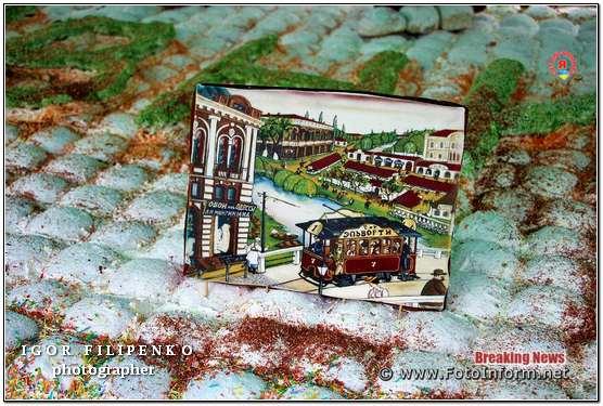 святковий пиріг біля міськради, фото филипенко, 265 річчя Кропивницький,