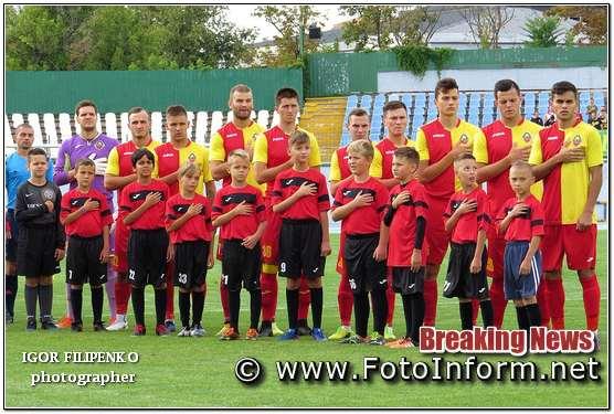Кропивницький, матч, «Зірка» - «Дніпро-1-Борисфен», фотографіях, фото филипенко