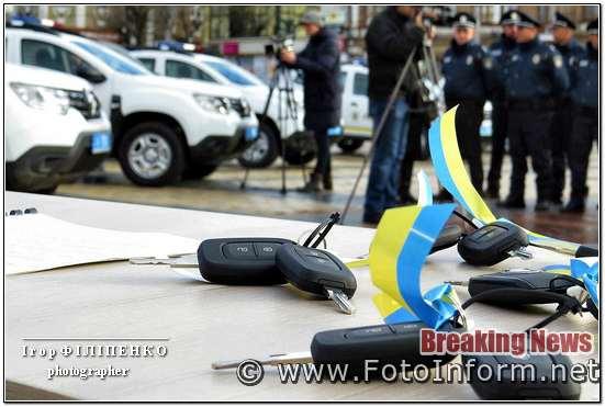 Кропивницькому 17 поліцейських офіцерів отримали ключі від автомобілів, фото игоря филипенко,Кропивницькому 17 поліцейських офіцерів отримали ключі від автомобілів, фото игоря филипенко,Кропивницькому 17 поліцейських офіцерів отримали ключі від автомобілів, фото игоря филипенко,