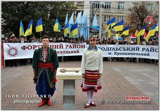 урочистості біля міськради, фото филипенко, 265 річчя Кропивницький,