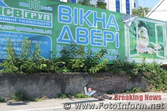 У Кропивницькому люди сплять вже на тротуарах (фотофакт)