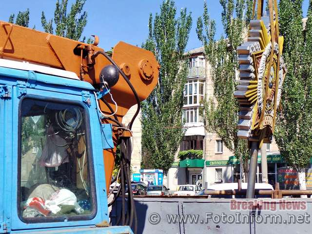 У Кропивницькому демонтували пам'ятний знак радянської епохи