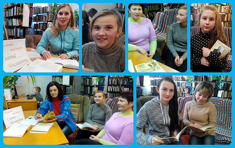 Конкурс поетичного читання «Мандри в пошуках України» присвячений 120-річниці від дня народження Євгена Маланюка, відбувся 21 січня у бібліотеці №18.