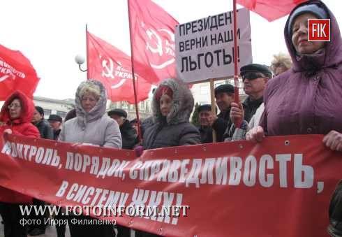 Кировоград: митинг в центре города (фото)