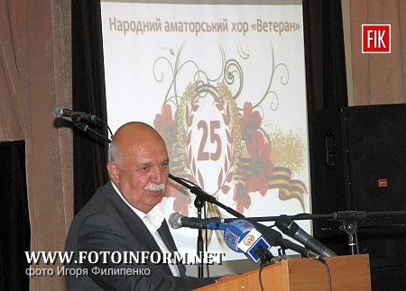 Кіровоград: народний аматорський хор «Ветеран» відзначив своє 25-річчя (ФОТО)