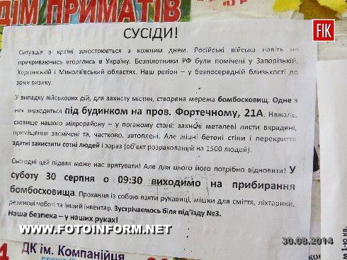 Сегодня на подъездах домов в микрорайоне «Школьный» были расклеены листовки.