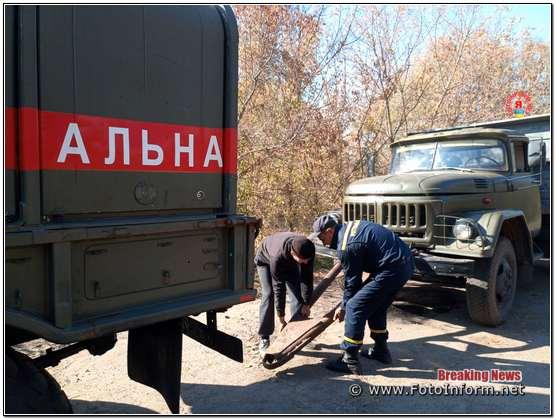15 жовтня о 12:29 до Служби порятунку «101» надійшло повідомлення про те, що поблизу с. Калниболот Новоархангельського району автомобіль «ЗІЛ» потрапив на складний відрізок дороги та потребує допомоги