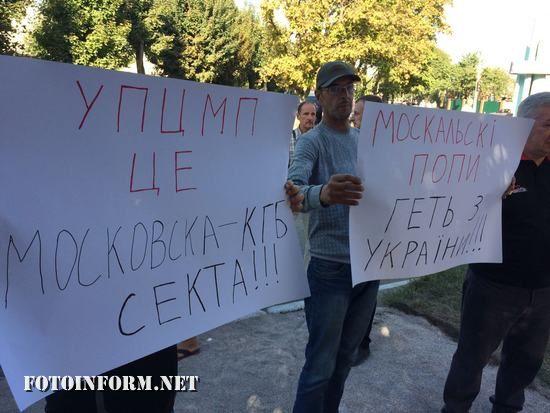 Сьогодні, 17 вересня, у Кропивницькому під час освячення Собору УПЦ МП на Балашівці група активістів провела акцію протесту.