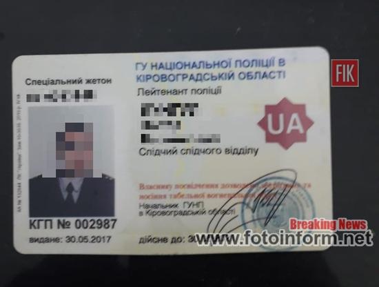 Співробітники обласного Управління Служби безпеки України під процесуальним керівництвом прокуратури викрили на хабарі слідчого Кропивницького міськвідділу поліції.