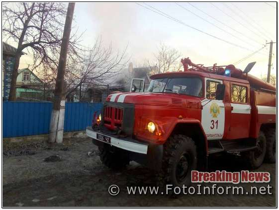 19 лютого о 06:45 до Служби порятунку «101» надійшло повідомлення про пожежу по пров. Островського смт Новоархангельськ