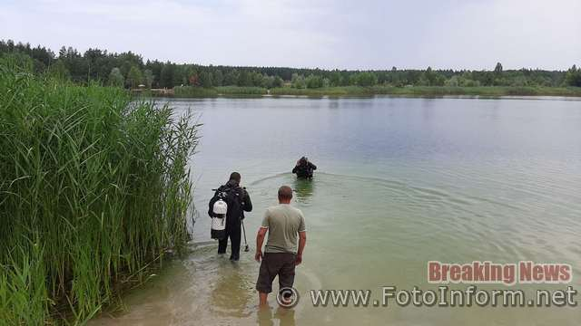 На Кіровоградщині у Голубому озері водолази знайшли тіло чоловіка (ФОТО)