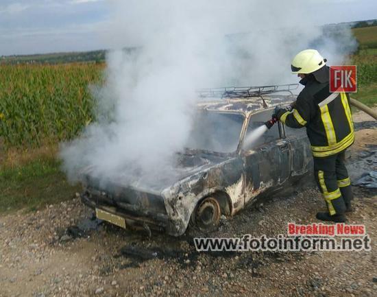 На Кіровоградщині поблизу с. Покровка загорівся автомобіль