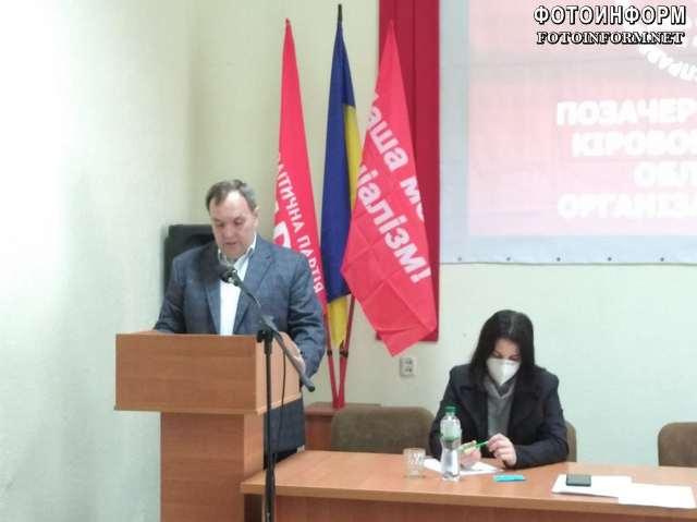 «Йдемо до перемоги!», - під таким гаслом сьогодні, 20 вересня у Кропивницькому пройшли позачергові збори Кіровоградської обласної організації політичної партії «Ліва опозиція».