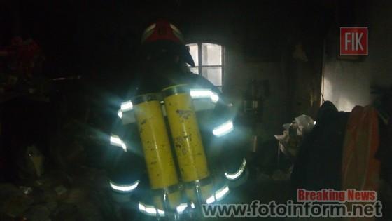 26 лютого о 05:08 до Служби порятунку «101» надійшло повідомлення про пожежу по вул. Шевченка м. Новоукраїнка.