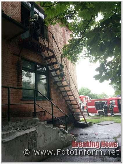 13 травня о 12:32 до Служби порятунку «101» надійшло повідомлення про пожежу в закладі дошкільної освіти (ясла-садок) № 20 по вул. Студентська м. Олександрія.