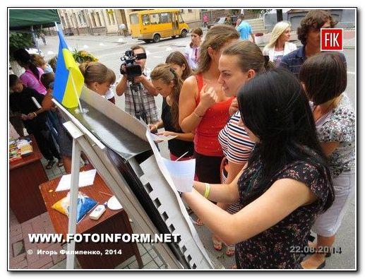 кировоградские новости, новости кировограда, фото Игоря Филипенко,Кировоград: патриотическая акция на Дворцовой (фоторепортаж)