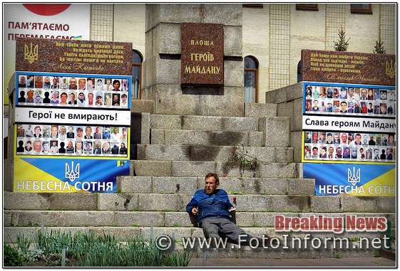 Кропивницький, пам'ятник Небесної сотні, улюблене місце «відпочинку» (фотофакт)