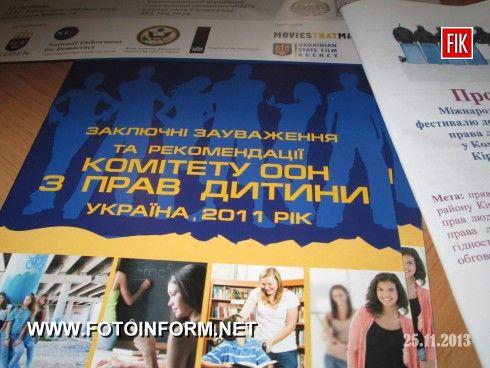 Кіровоград: розпочався фестиваль документального кіно (ФОТО)