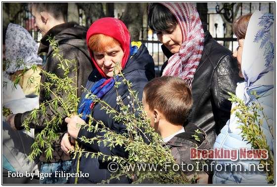Вербна неділя у Кропивницькому, фоторепортаж, фото филипенко, фотоинформ,