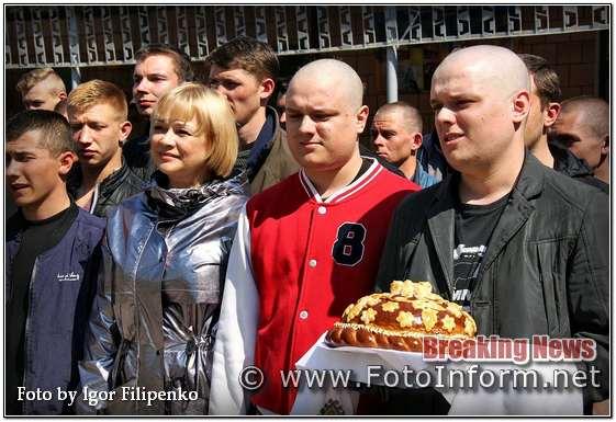 Кропивницький, проводи юнаків до лав ЗСУ у фотографіях, фото филипенко