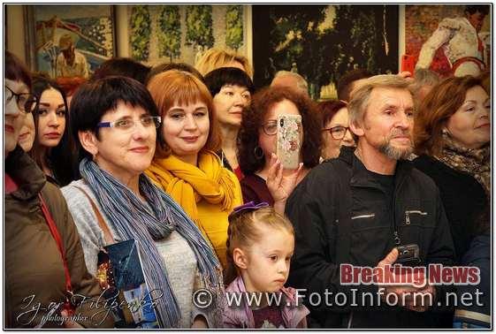 Кропивницький, галерея «Єлисаветград», дві виставки, фото филипенко