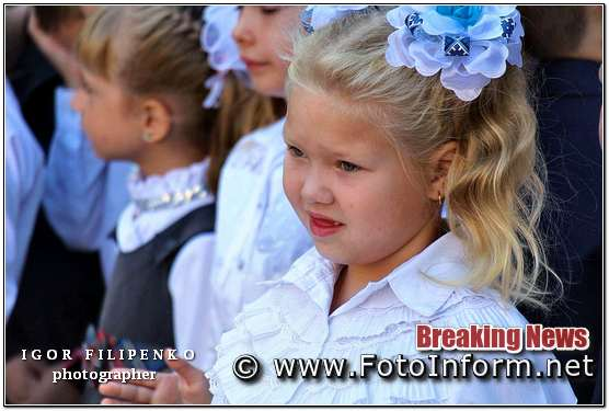 фото филипенко, НВО-16, Кропивницький: у школах міста пролунав перший дзвоник (фоторепортаж)