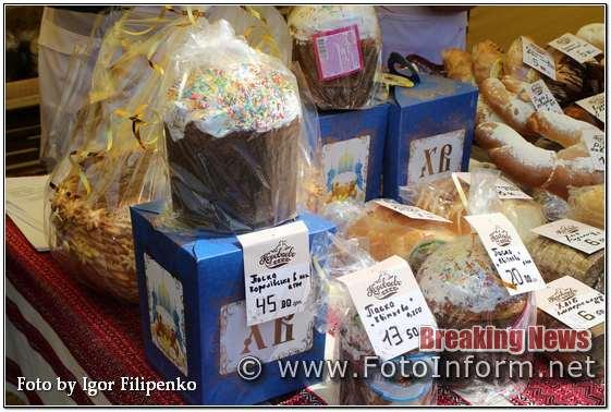паска на ярмарку у Кропивницькому, фото филипенко